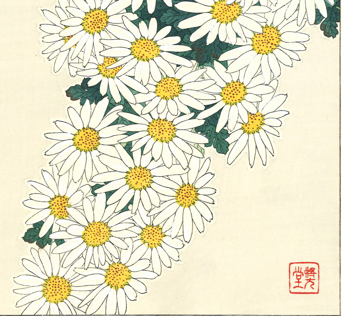 河原崎奨堂 (Kawarazaki Shodo) (1899~1973)木版画 F037 菊 花版画(Chrysanthemum)初版昭和初期~京都の一流の摺師の技をご堪能下さい。_画像10
