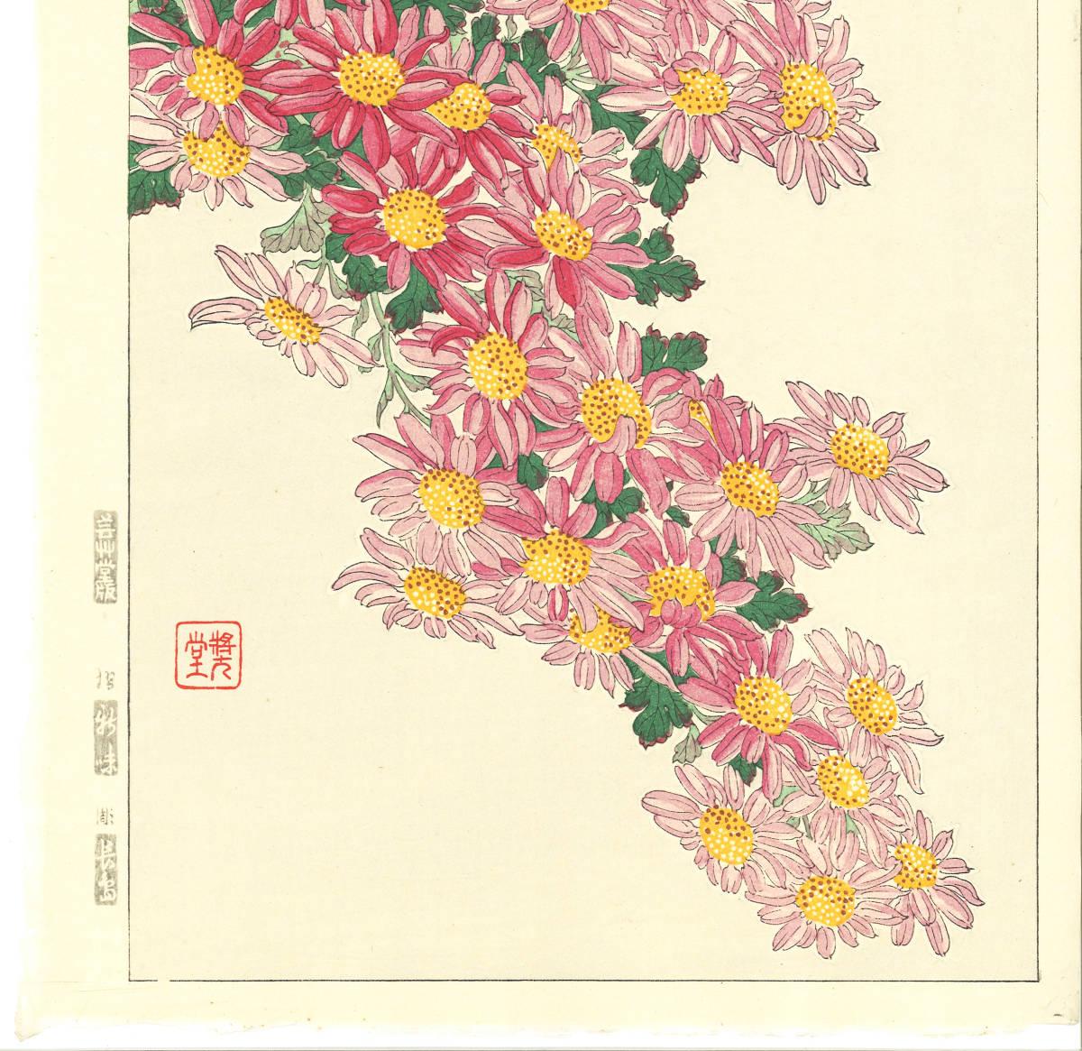 河原崎奨堂 (Kawarazaki Shodo) (1899~1973)木版画 F036 菊 花版画(Chrysanthemum)初版昭和初期~京都の一流の摺師の技をご堪能下さい_画像5