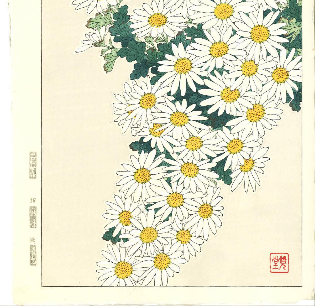 河原崎奨堂 (Kawarazaki Shodo) (1899~1973)木版画 F037 菊 花版画(Chrysanthemum)初版昭和初期~京都の一流の摺師の技をご堪能下さい。_画像5