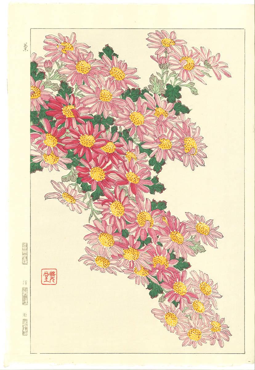 河原崎奨堂 (Kawarazaki Shodo) (1899~1973)木版画 F036 菊 花版画(Chrysanthemum)初版昭和初期~京都の一流の摺師の技をご堪能下さい_画像1