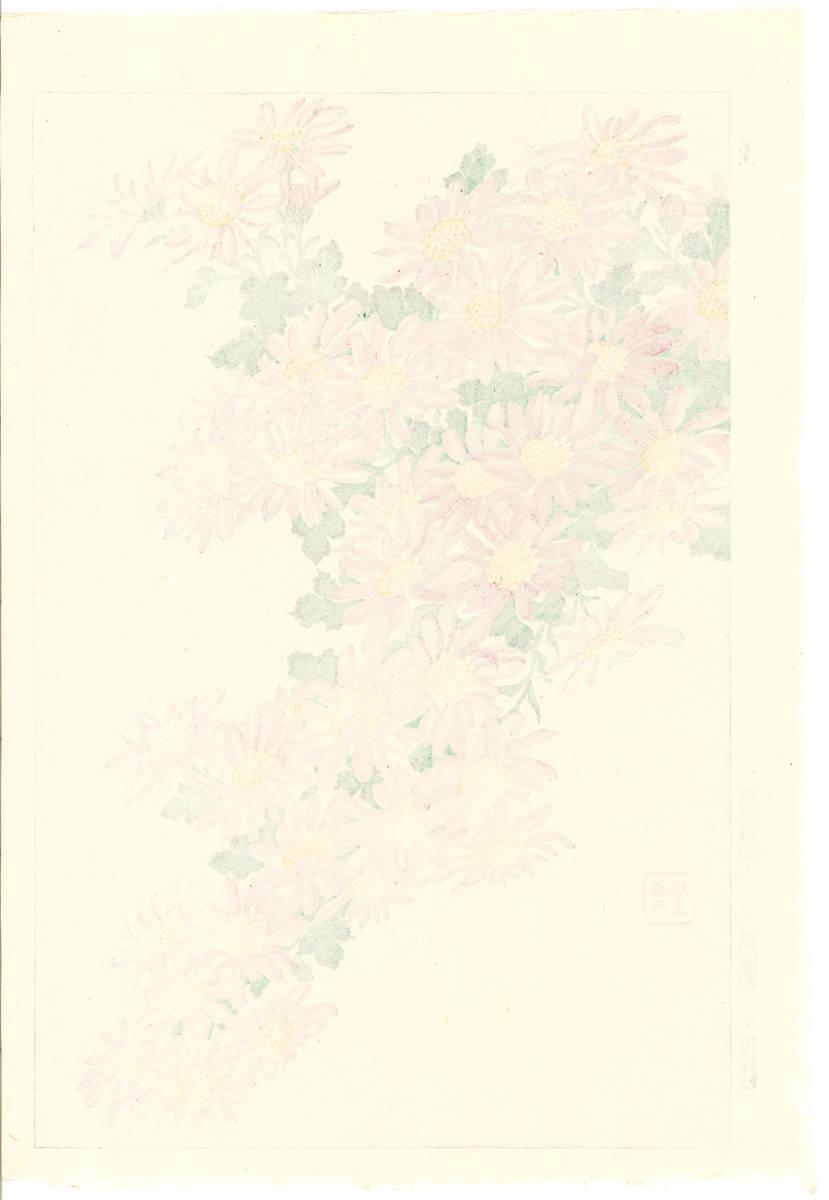 河原崎奨堂 (Kawarazaki Shodo) (1899~1973)木版画 F036 菊 花版画(Chrysanthemum)初版昭和初期~京都の一流の摺師の技をご堪能下さい_画像2