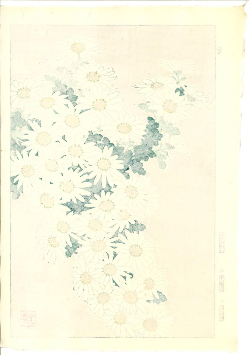 河原崎奨堂 (Kawarazaki Shodo) (1899~1973)木版画 F037 菊 花版画(Chrysanthemum)初版昭和初期~京都の一流の摺師の技をご堪能下さい。_画像2