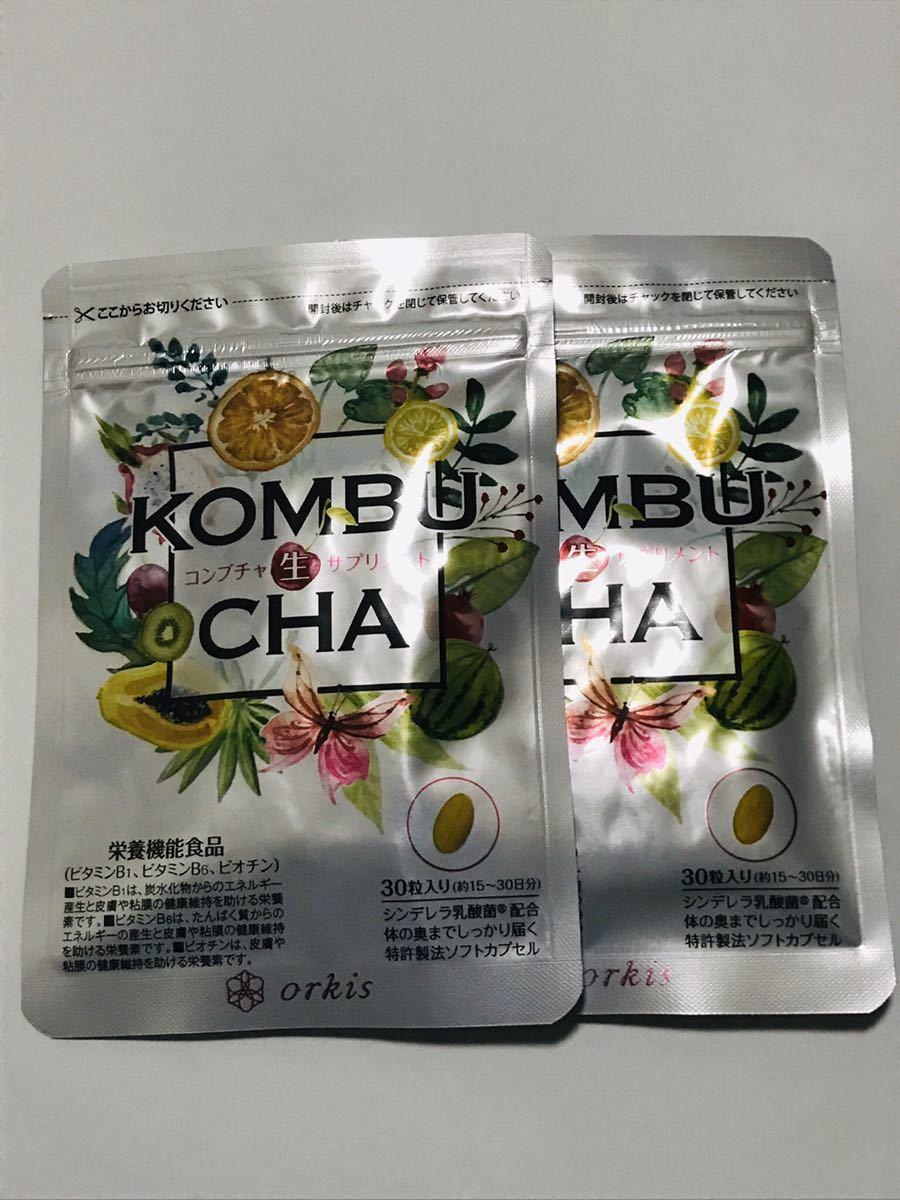 同梱不可 orkis オルキス 栄養機能食品 KOMBUCHA コンブチャ生サプリ 30粒入り 2袋_画像1