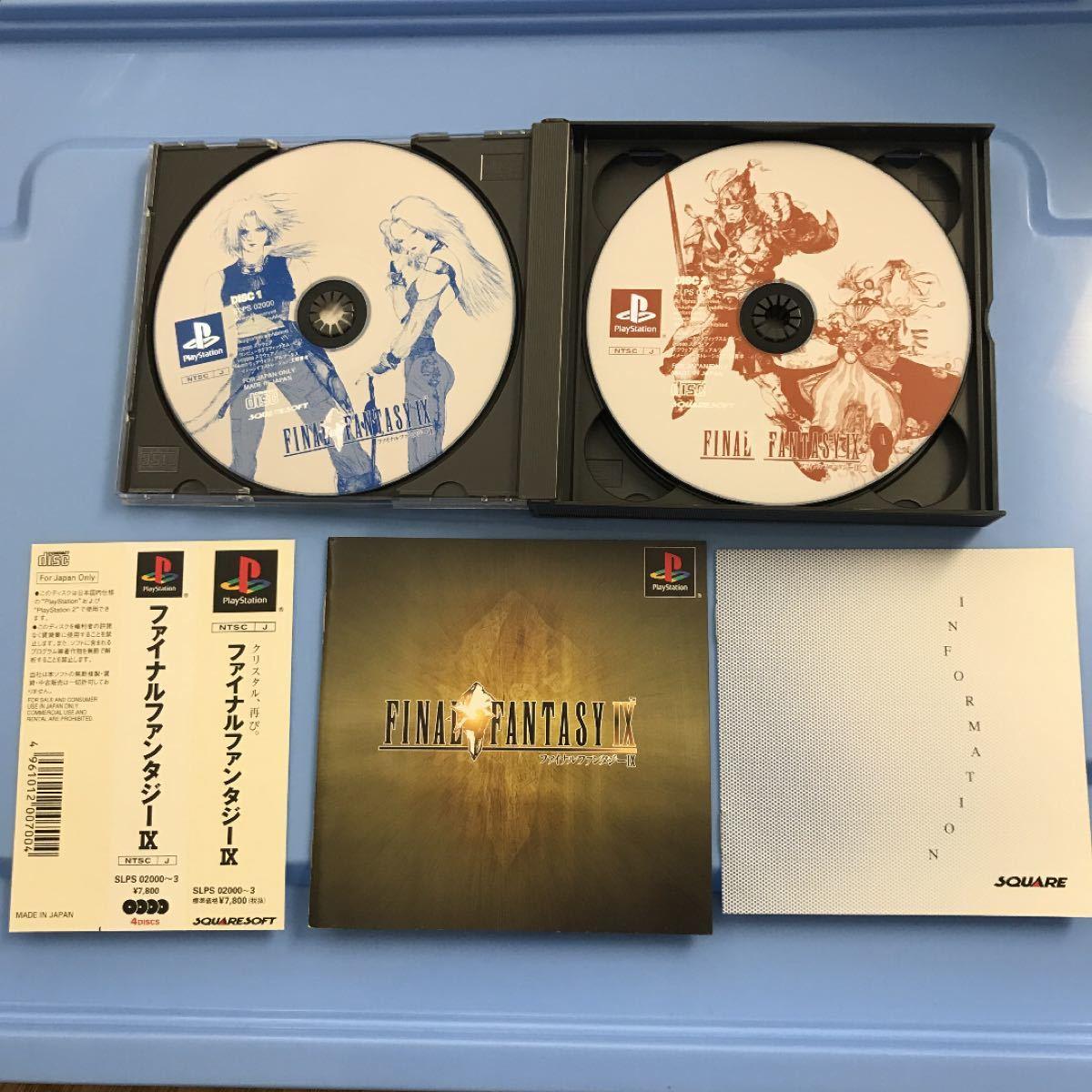 ファイナルファンタジー8 PS ソフト
