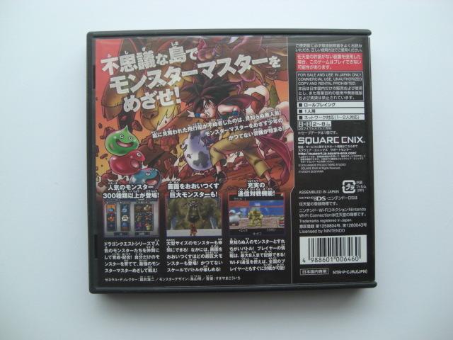 ★任天堂 DSソフト ドラゴンクエスト モンスターズ ジョーカー2 ドラクエ