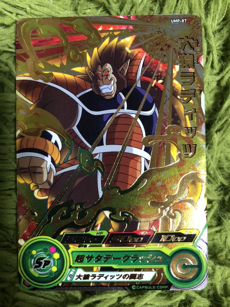 【送料無料】ドラゴンボールヒーローズ DBH UMP-87 大猿ラディッツ 大猿ラディッツの闘志 大会プロモ