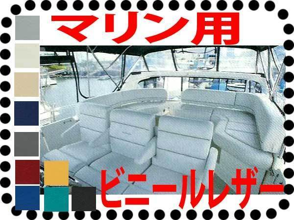 【マリン専用レザー生地】船舶・ボートの内装ジェットスキーシート用_画像1