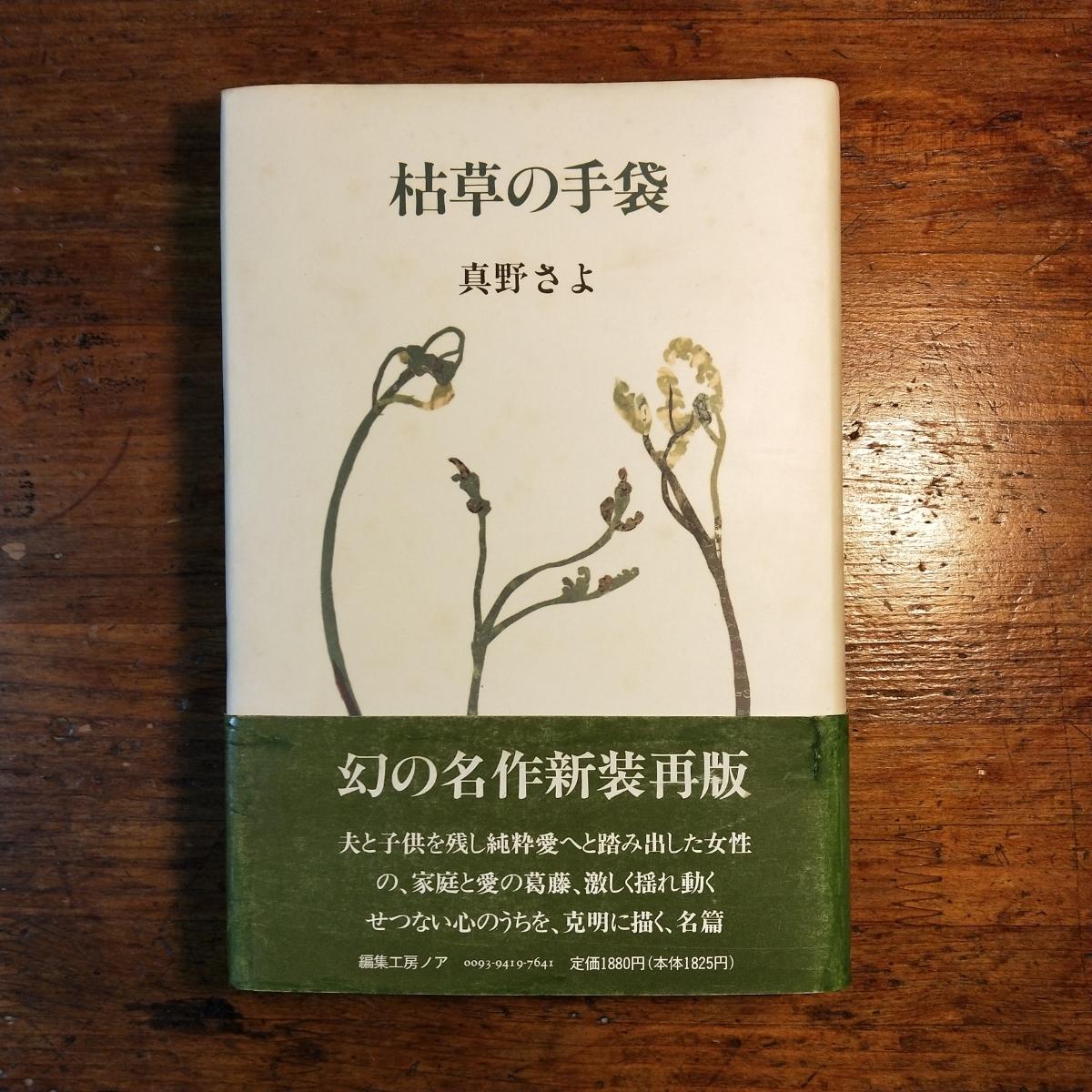 【送料無料】枯草の手袋 ~真野さよ(1994年 編集工房ノア 詩歌 現代詩 女性問題 古典 婦人公論)