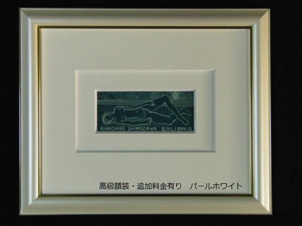 春信、後徳大寺左大臣、希少大判高級画集画、新品額付_画像5
