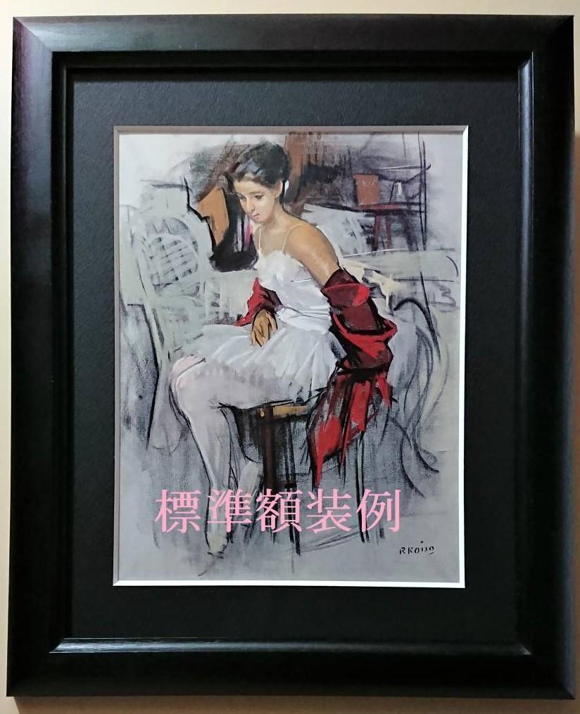 歌麿、若殿の身仕度、希少大判高級画集画、新品額付、状態良好_画像4