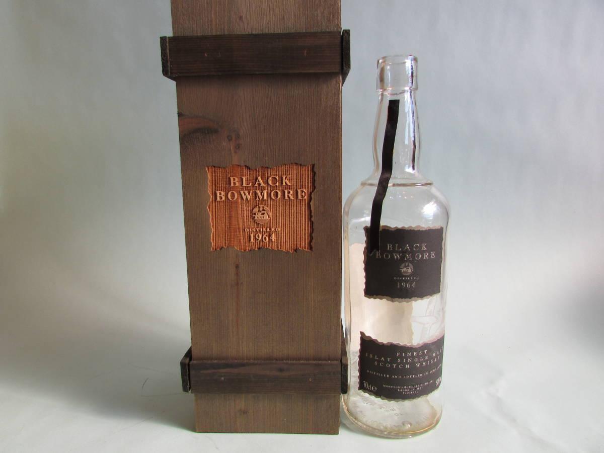 空瓶 ブラックボウモア