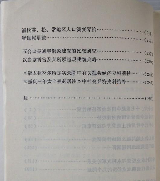 明清社会経済史論稿 秦佩 [著] 中州古籍出版社 中文・中国語_画像4