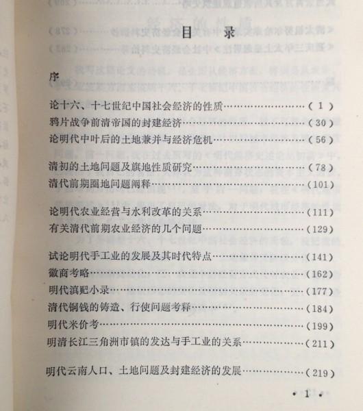 明清社会経済史論稿 秦佩 [著] 中州古籍出版社 中文・中国語_画像3
