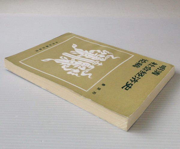 明清社会経済史論稿 秦佩 [著] 中州古籍出版社 中文・中国語_画像2
