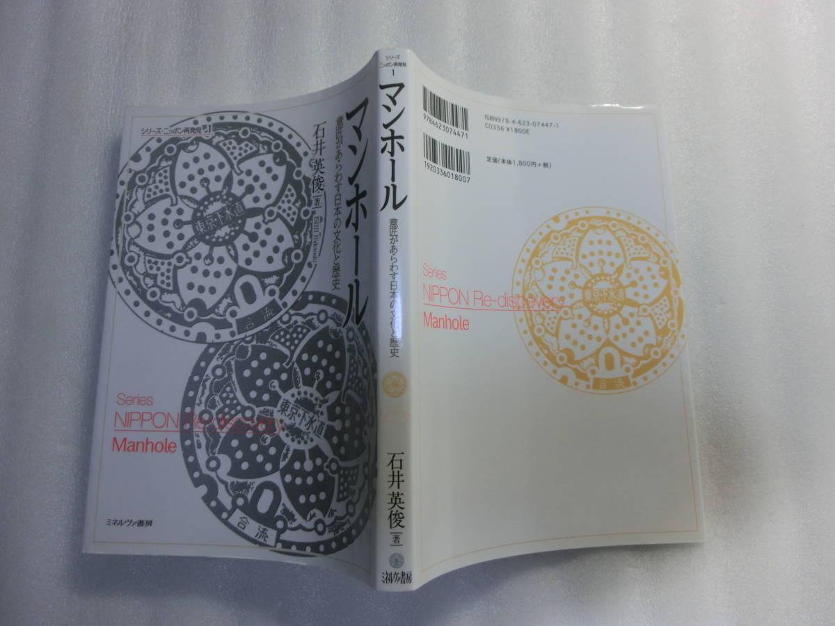 マンホール 意匠があらわす日本の文化と歴史 / 石井英俊 / 富岡製糸場と歴史的建造物 / いつでも見られる日本の祭りや郷土芸能_画像2