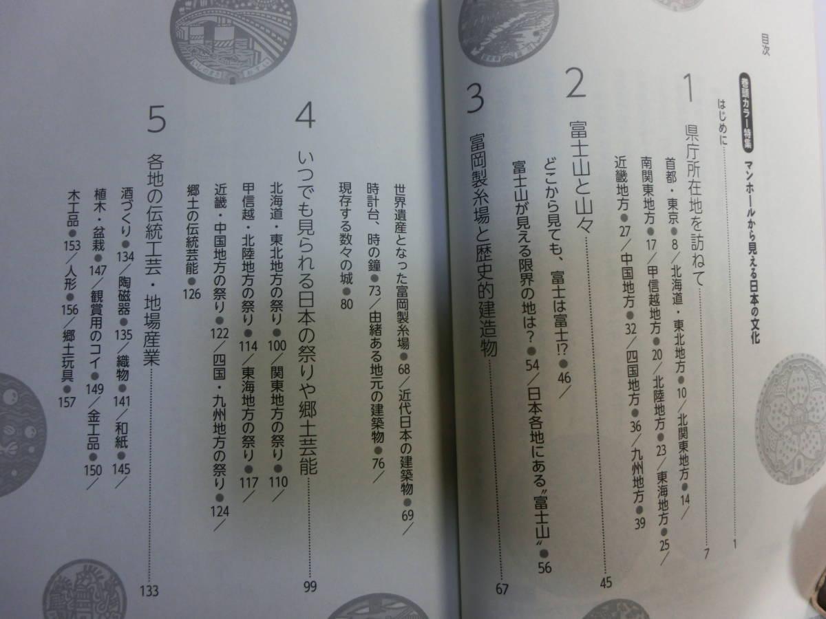 マンホール 意匠があらわす日本の文化と歴史 / 石井英俊 / 富岡製糸場と歴史的建造物 / いつでも見られる日本の祭りや郷土芸能_画像6