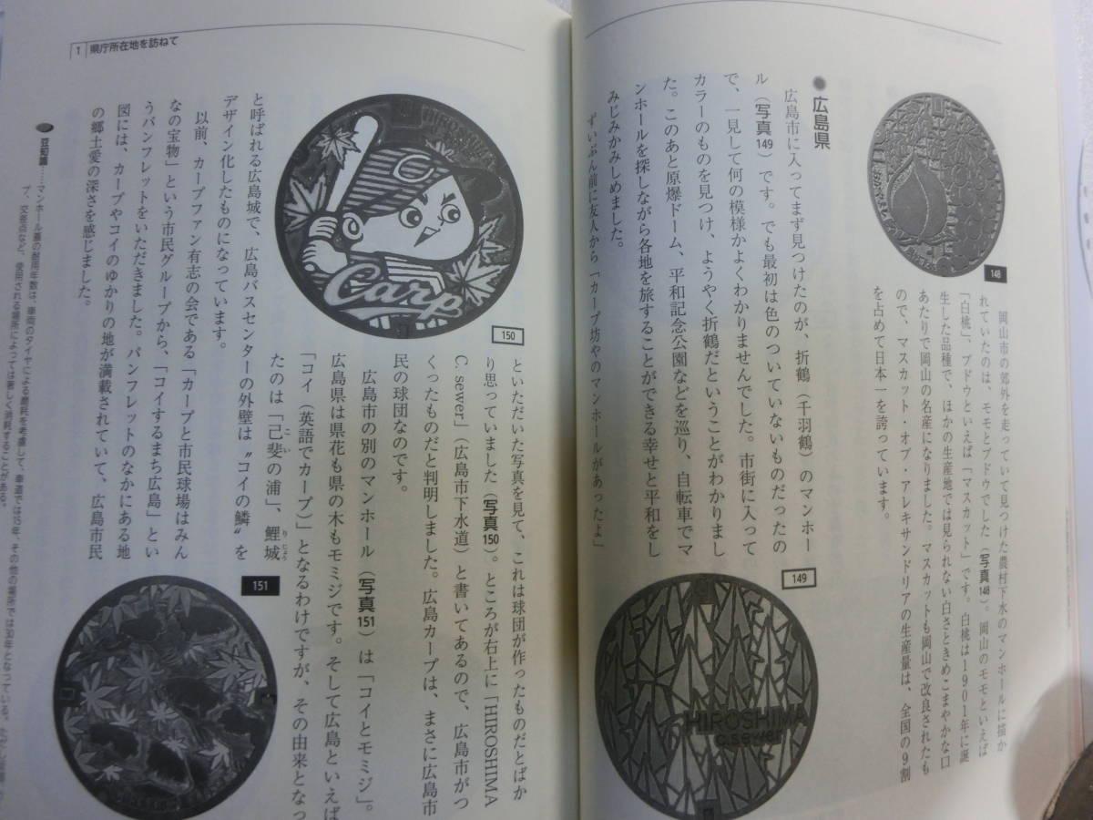 マンホール 意匠があらわす日本の文化と歴史 / 石井英俊 / 富岡製糸場と歴史的建造物 / いつでも見られる日本の祭りや郷土芸能_画像7
