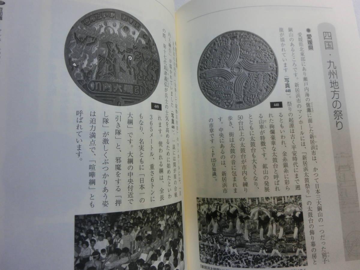 マンホール 意匠があらわす日本の文化と歴史 / 石井英俊 / 富岡製糸場と歴史的建造物 / いつでも見られる日本の祭りや郷土芸能_画像8