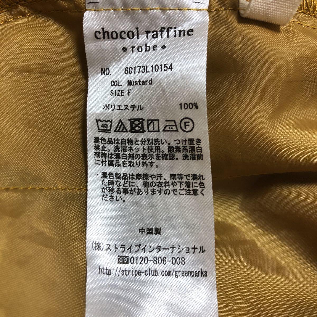 ショコラフィネローブ  スカート