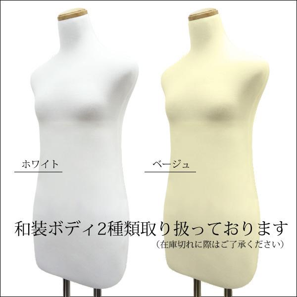 和装ボディ 着付けトルソー (白) 女性 着物用マネキン 着付け練習/23ξ_画像10