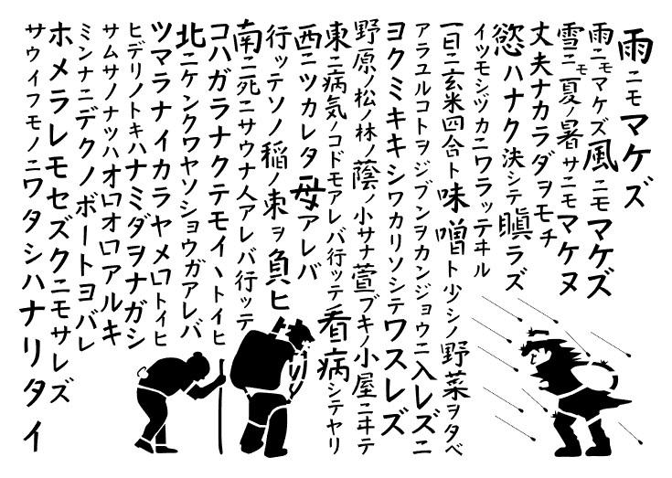 雨 ニモマケズ 雨ニモマケズ - Wikipedia