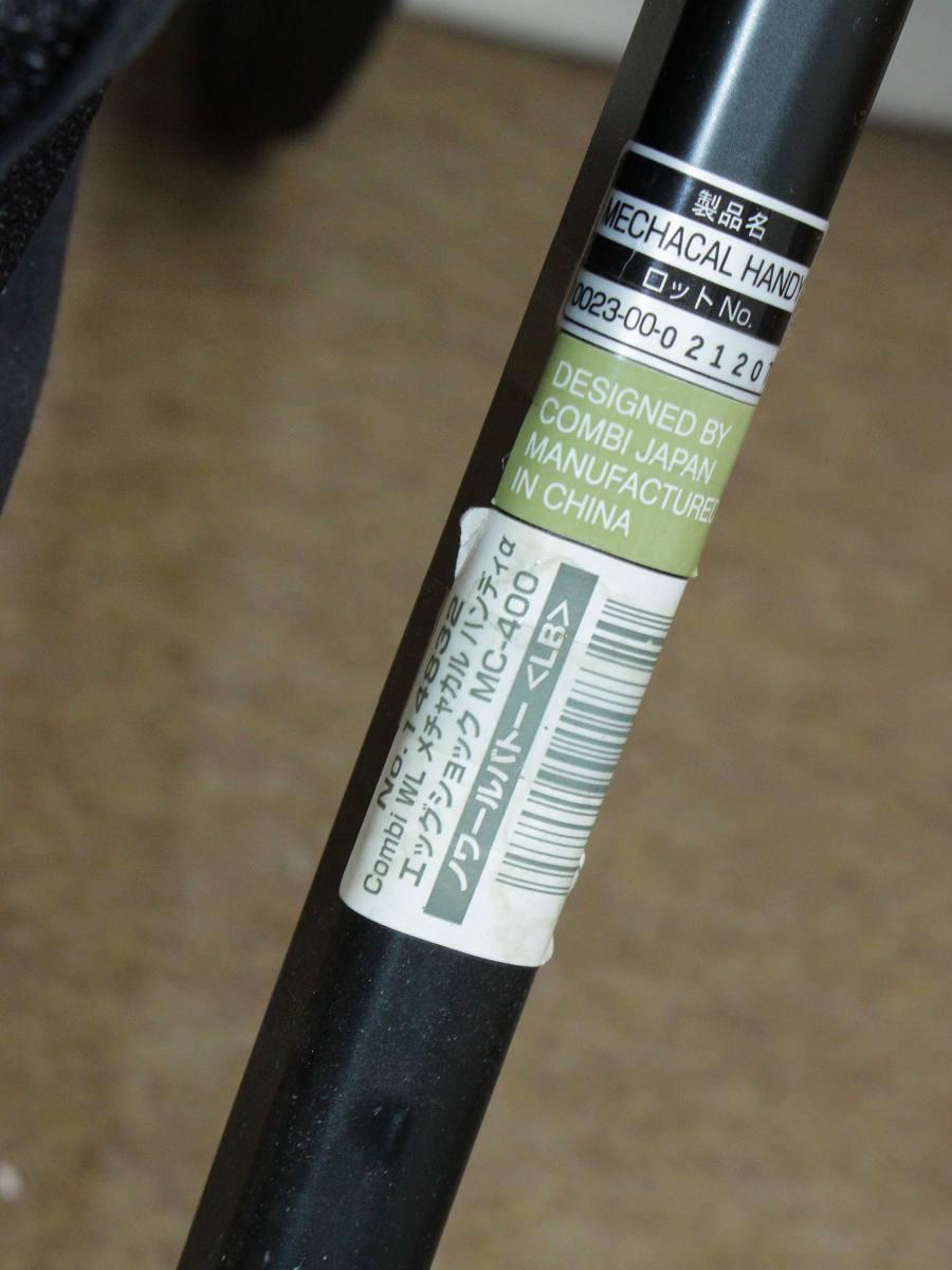コンビ ベビーカー ホワイトレーベル メチャカル ハンディα エッグショック MC-400 レインカバー付き A型 ノワールバトー(LB)_画像6