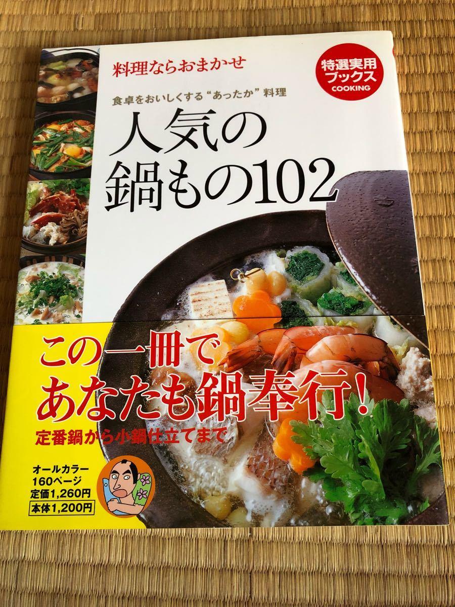 人気の鍋もの レシピ本 鍋 料理 レシピ
