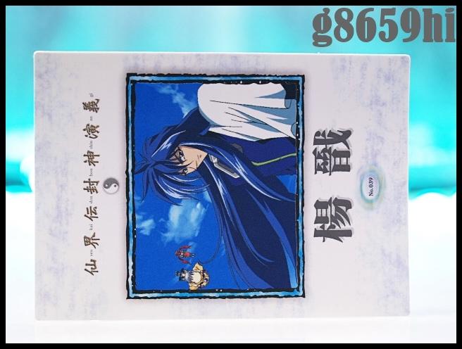 Senkaiden Houshin Engi Bandai 1999 Carddass Masters №39 初版 仙界伝封神演義 カードダスマスターズ 楊ぜん ようぜん YOZEN_画像1