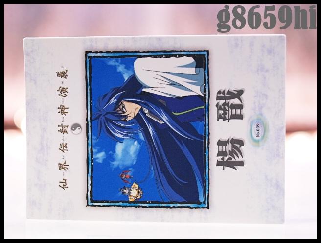 Senkaiden Houshin Engi Bandai 1999 Carddass Masters №39 初版 仙界伝封神演義 カードダスマスターズ 楊ぜん ようぜん YOZEN_画像2