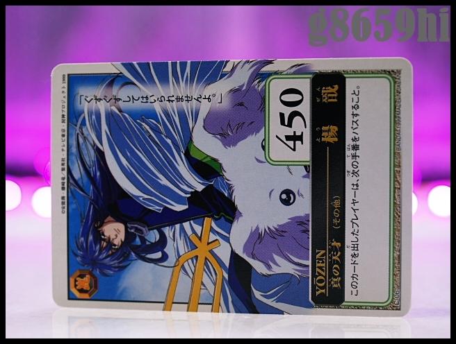 Senkaiden Houshin Engi Bandai 1999 Trading card 仙界伝封神演義 封神プロジェクト カード C-06 楊ぜん YOZEN_画像2