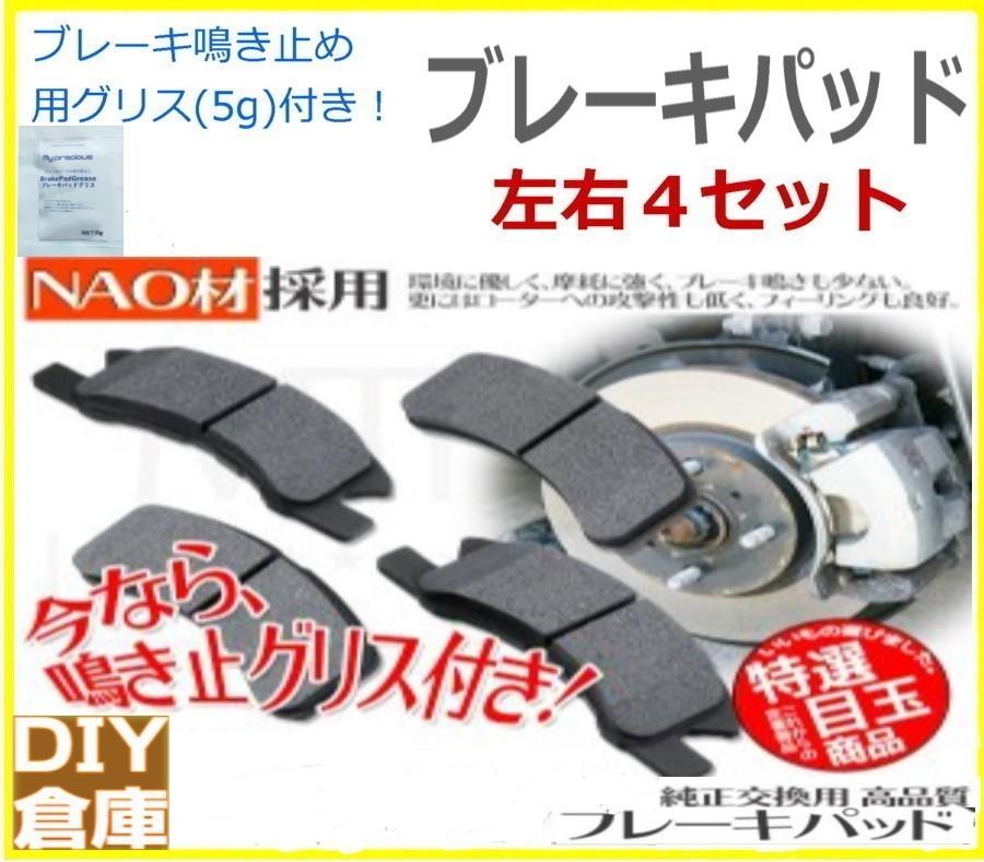 超高品質 MP ブレーキパッド フロント BP-024 三菱 ミニカ ミニキャブ トッポBJ 日産 クリッパー オッティ NAO材使用 鳴き止めグリス付き_画像1