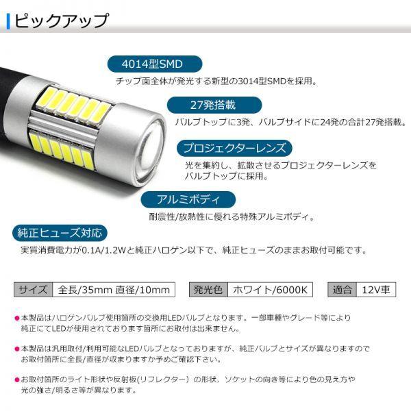80系 前期/後期 エスクァイア ノア ハイブリッド含む LED バックランプ/バック球 T16 2W 27発 4014-SMD 6000K/ホワイト/白 車検対応_画像4