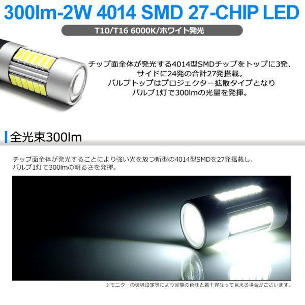 80系 前期/後期 エスクァイア ノア ハイブリッド含む LED バックランプ/バック球 T16 2W 27発 4014-SMD 6000K/ホワイト/白 車検対応_画像2