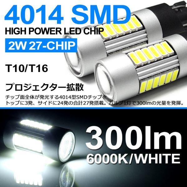 80系 前期/後期 エスクァイア ノア ハイブリッド含む LED バックランプ/バック球 T16 2W 27発 4014-SMD 6000K/ホワイト/白 車検対応_画像1
