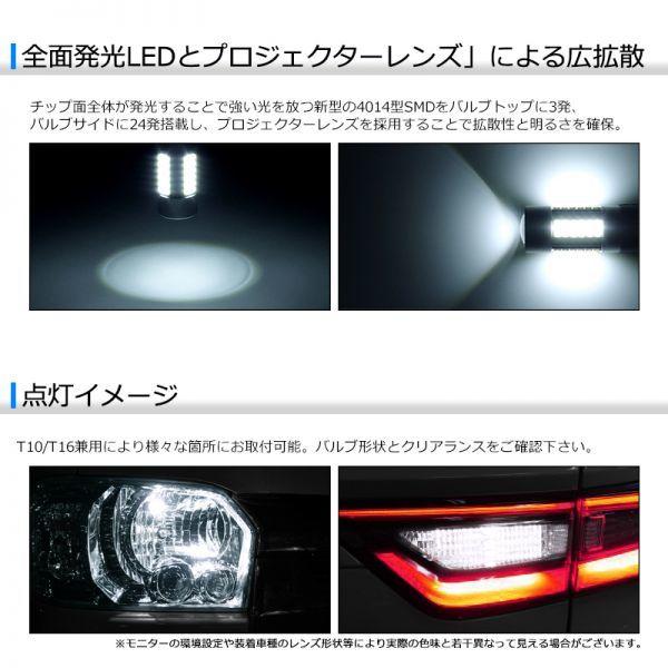 80系 前期/後期 エスクァイア ノア ハイブリッド含む LED バックランプ/バック球 T16 2W 27発 4014-SMD 6000K/ホワイト/白 車検対応_画像3