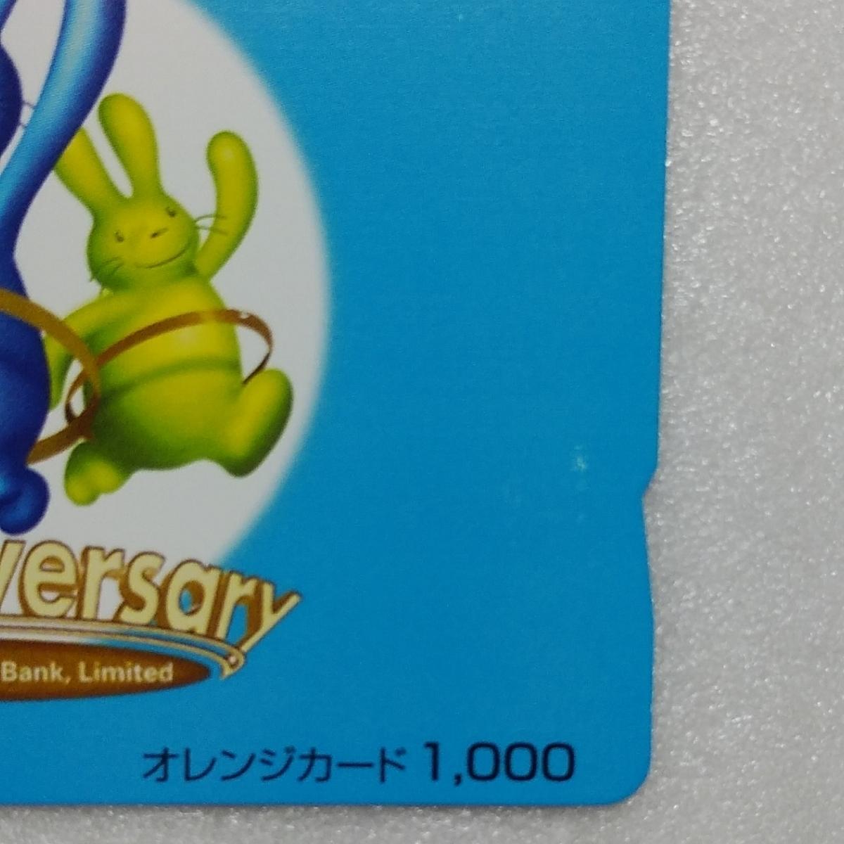 JR西日本オレンジカード 関西さわやか銀行1周年記念 1000円券 未使用品_若干のスレがあります。