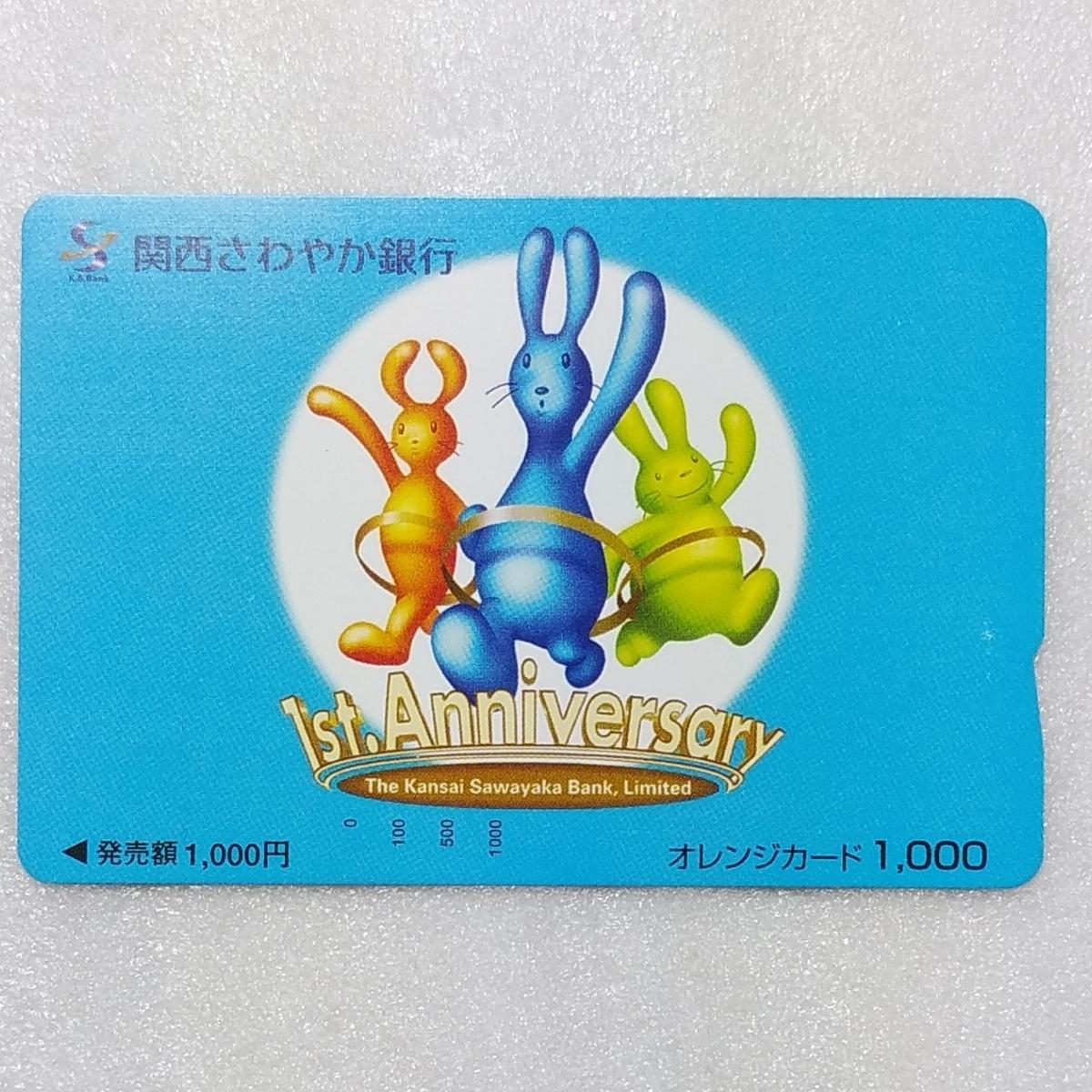 JR西日本オレンジカード 関西さわやか銀行1周年記念 1000円券 未使用品_画像1