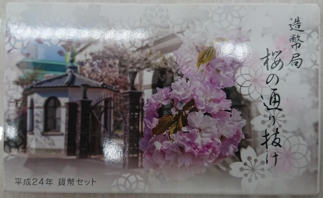 未使用 造幣局 桜の通り抜け 貨幣セット ミントセット 平成24年 2012年