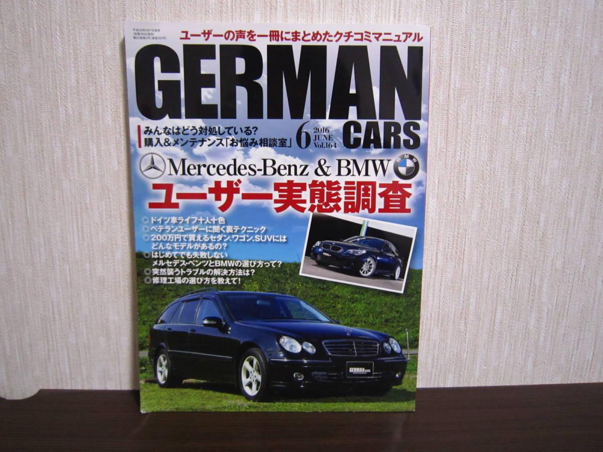 【GERMAN CARS 2016年6月 ユーザー実態調査】ジャーマンカーズ メルセデスベンツ BMW W124 400E 560SEC ALPINA E63 AMG ドイツ車 雑誌 本_画像1