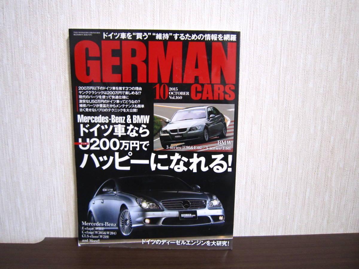 【GERMAN CARS 2015年10月 ドイツ車ならハッピーになれる】ジャーマンカーズ メルセデスベンツ BMW W124 450SLC 外車 輸入車 雑誌 本_画像1