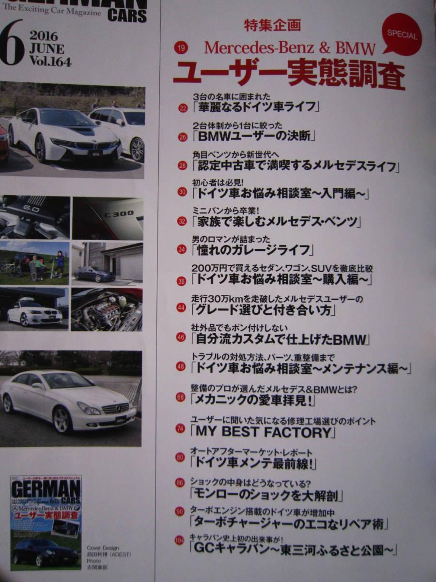 【GERMAN CARS 2016年6月 ユーザー実態調査】ジャーマンカーズ メルセデスベンツ BMW W124 400E 560SEC ALPINA E63 AMG ドイツ車 雑誌 本_画像2