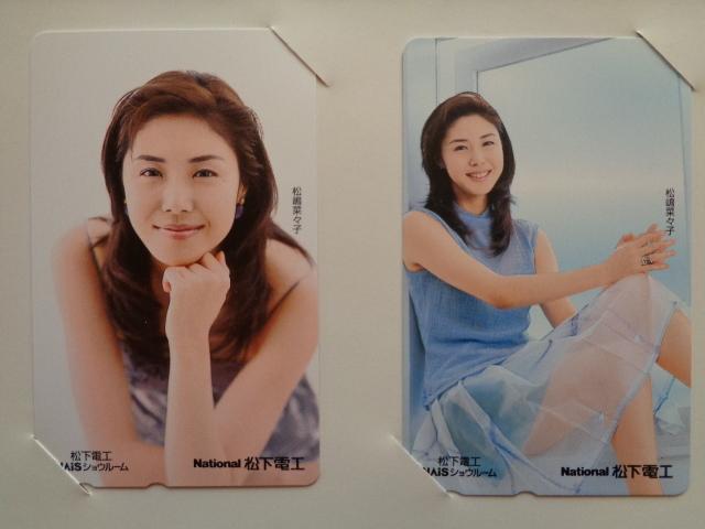 ◆松嶋菜々子 テレホンカード2枚