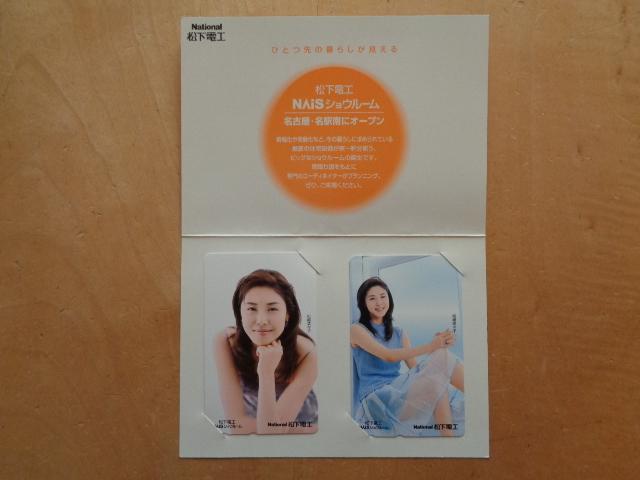 ◆松嶋菜々子 テレホンカード2枚_画像2