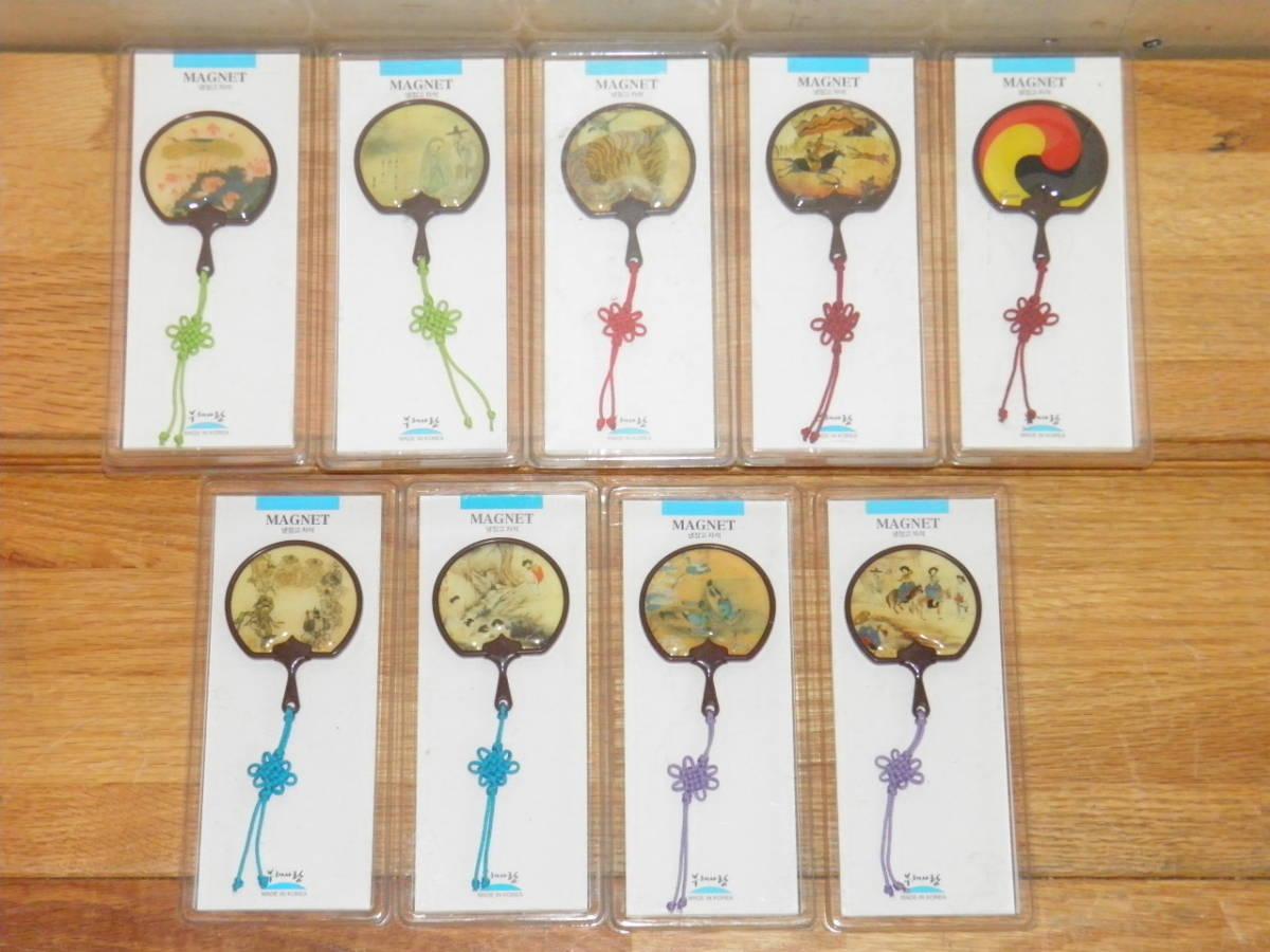 韓国土産 うちわ型マグネット 9個セット 未使用長期保管品 朝鮮美術 絵画 李朝