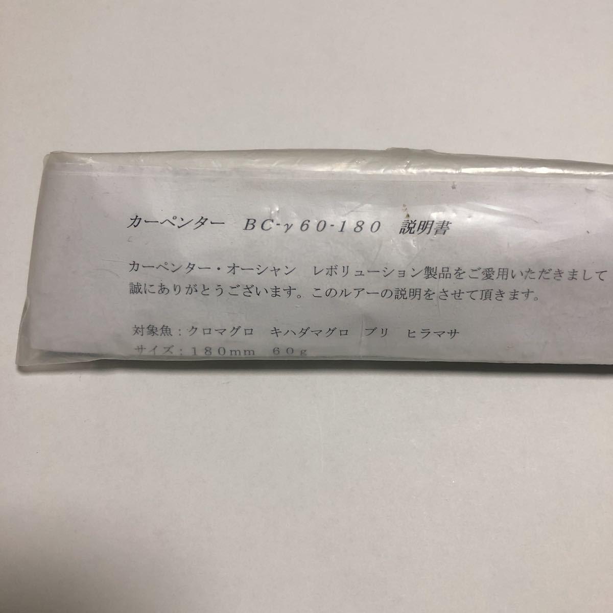 カーペンター BC-γ 60-180 ガンマ 希少 新品 ヒラマサ マグロ キャスティング 1スタ_画像3