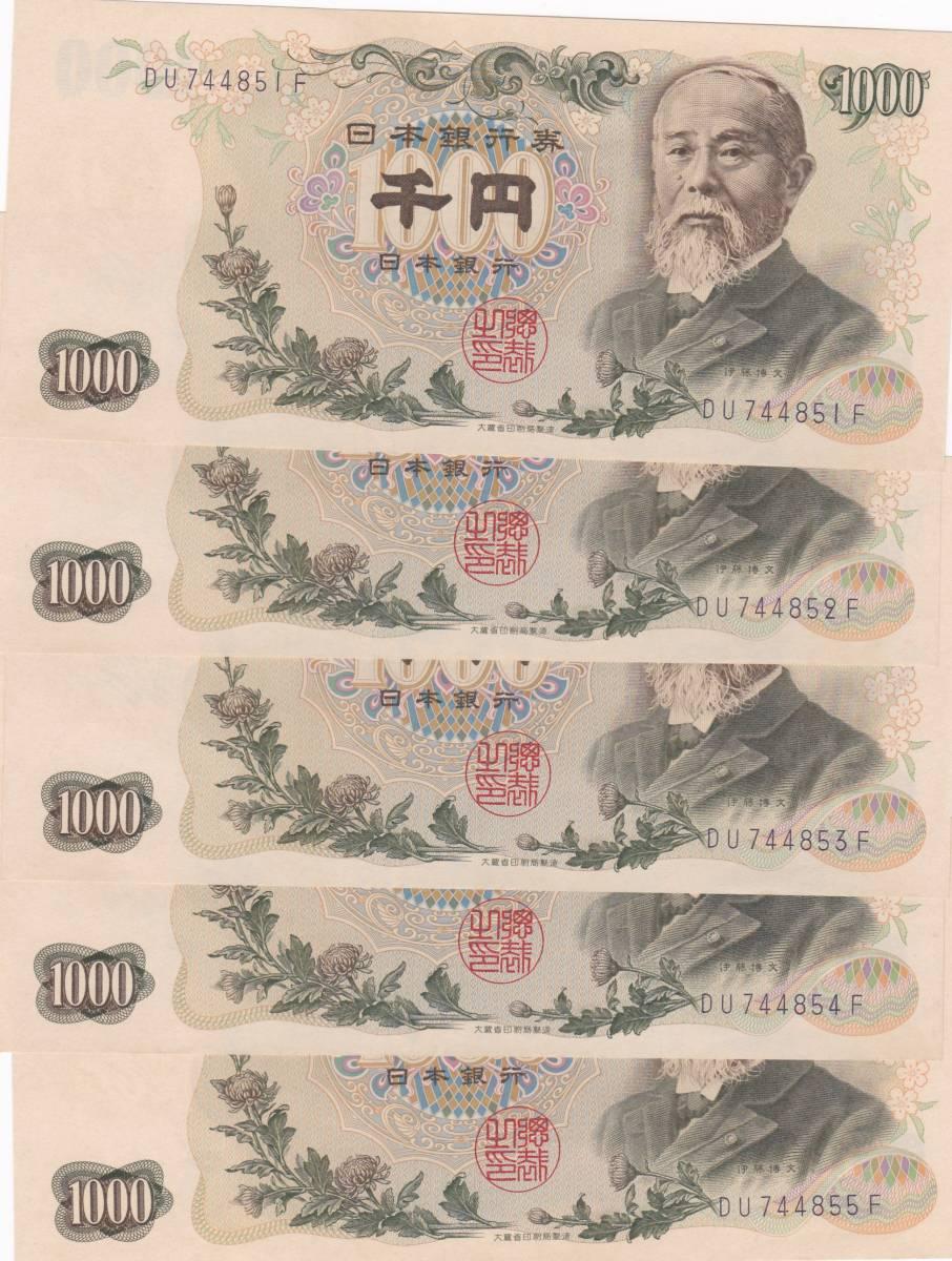 ●●☆伊藤博文1000円青 連番5枚★_画像1