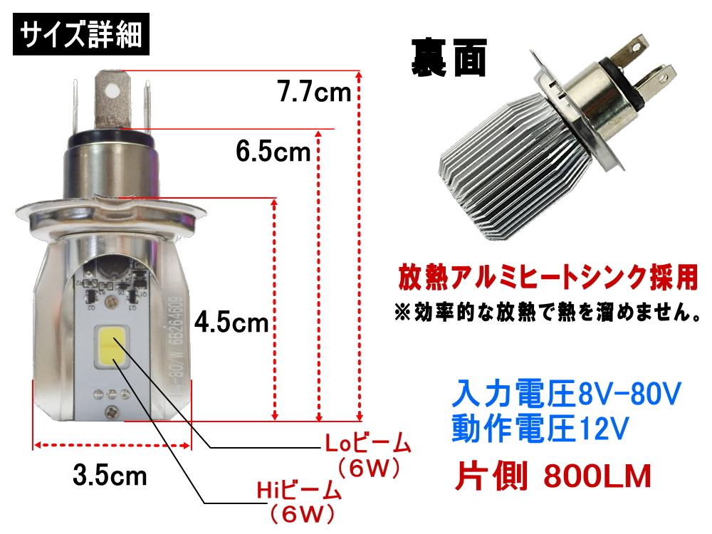 COB H4バルブ バイク用 LEDヘッドライト Hi/Lo切替 12W COB面発光 フォグランプ BA20D型 DC8V-80V 800lm ホワイト オートバイ用 汎用_画像2