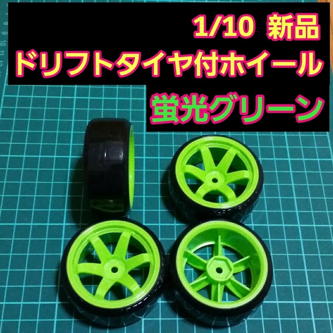 《送料無料》 1/10 ドリフト タイヤ 4本 付 ホイール 新品 蛍光グリーン   ヨコモ タミヤ ラジコン ドリパケ タミヤ TT01 TT02