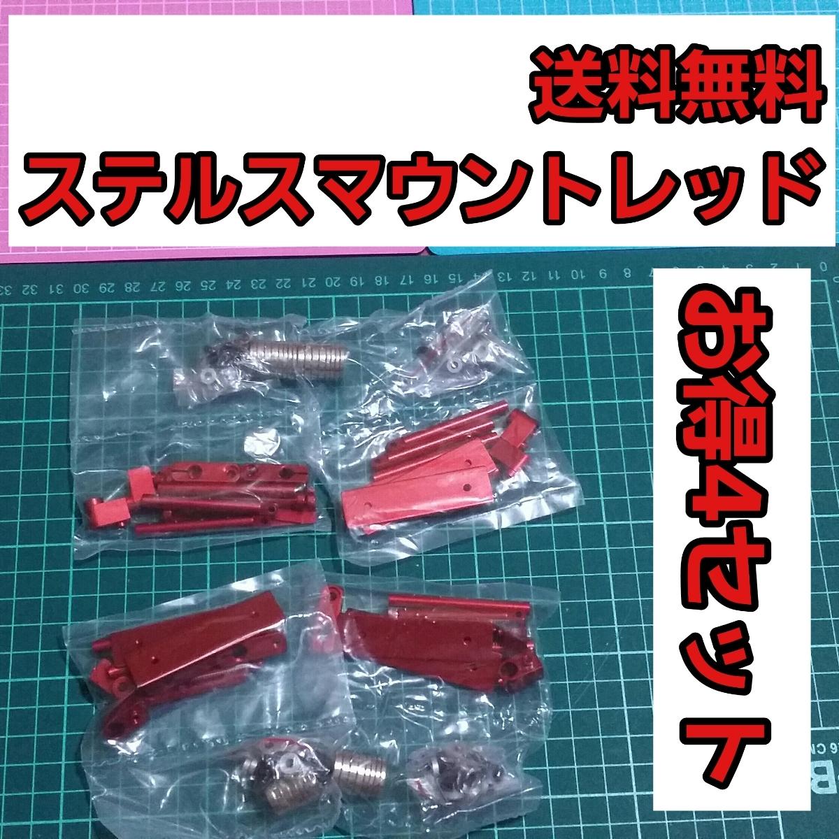 即決《送料無料》 ステルス マウント レッド 4セット     ラジコン ヨコモ ドリパケ タミヤ TT01 YD-2 YD-4 TT02 サクラ D3 d4