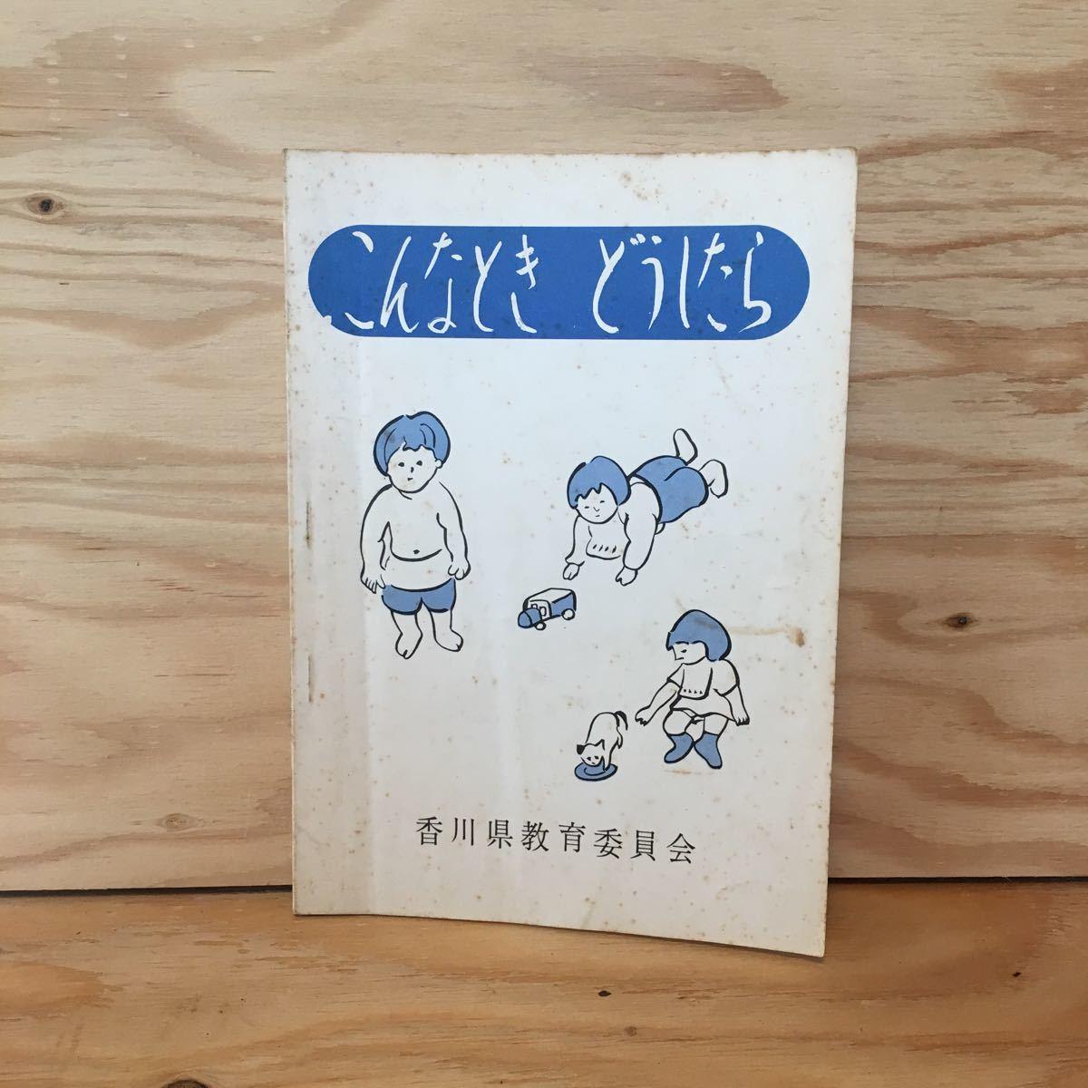 会 教育 委員 香川 県